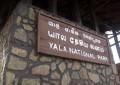 யால தேசிய வனப்பூங்காவிற்கு இரண்டு மாதங்களுக்கு பூட்டு…