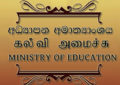 முதலாம் தரத்திற்கு மாணவர்களை இணைத்து கொள்வதற்கான விண்ணப்பம்